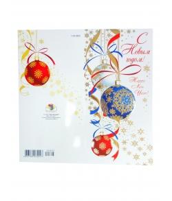 Корпоративная новогодняя открытка