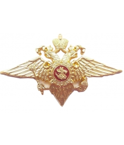 Военный значок эмблема Вооруженных Сил РФ