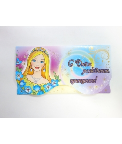 Конверт для денег. С днем рождения принцесса!