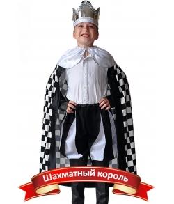 Костюм шахматного короля для мальчика